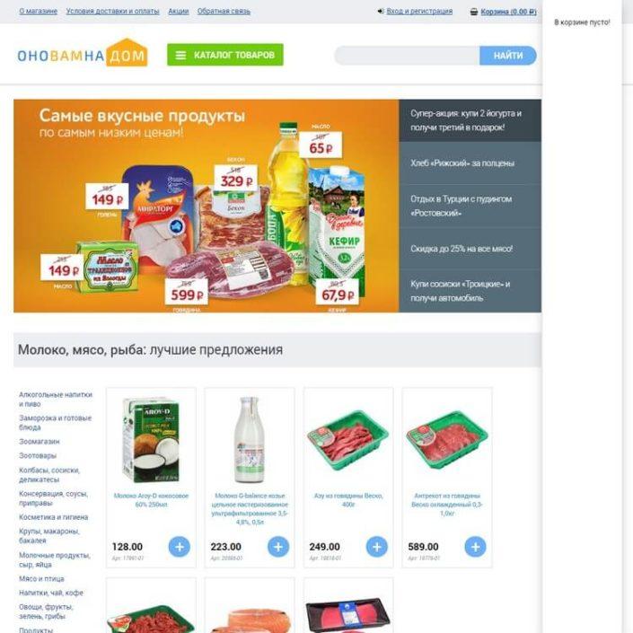 Продуктовый гипермаркет (движок - Openkart + оптимизирован под задачи и большой объем товаров)